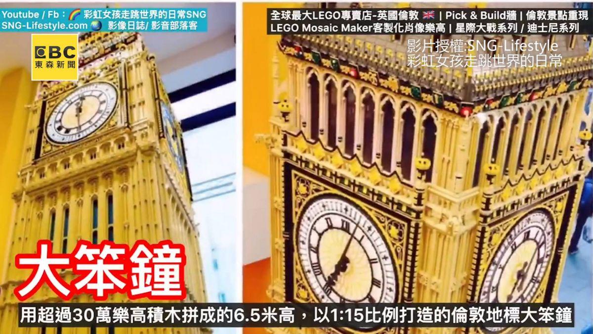 全球最大樂高店!34萬塊積木 耗時三千小時 打造倫敦大笨鐘