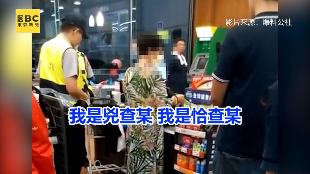 我是恰查某!信用卡不見大鬧超商 火爆婦人最後在包包裡找到