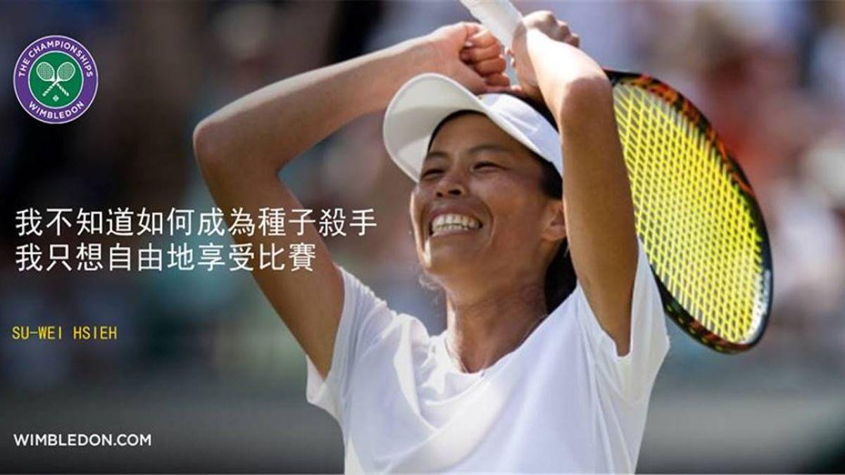 謝淑薇溫網鐵人賽程 單打雙打一天兩戰
