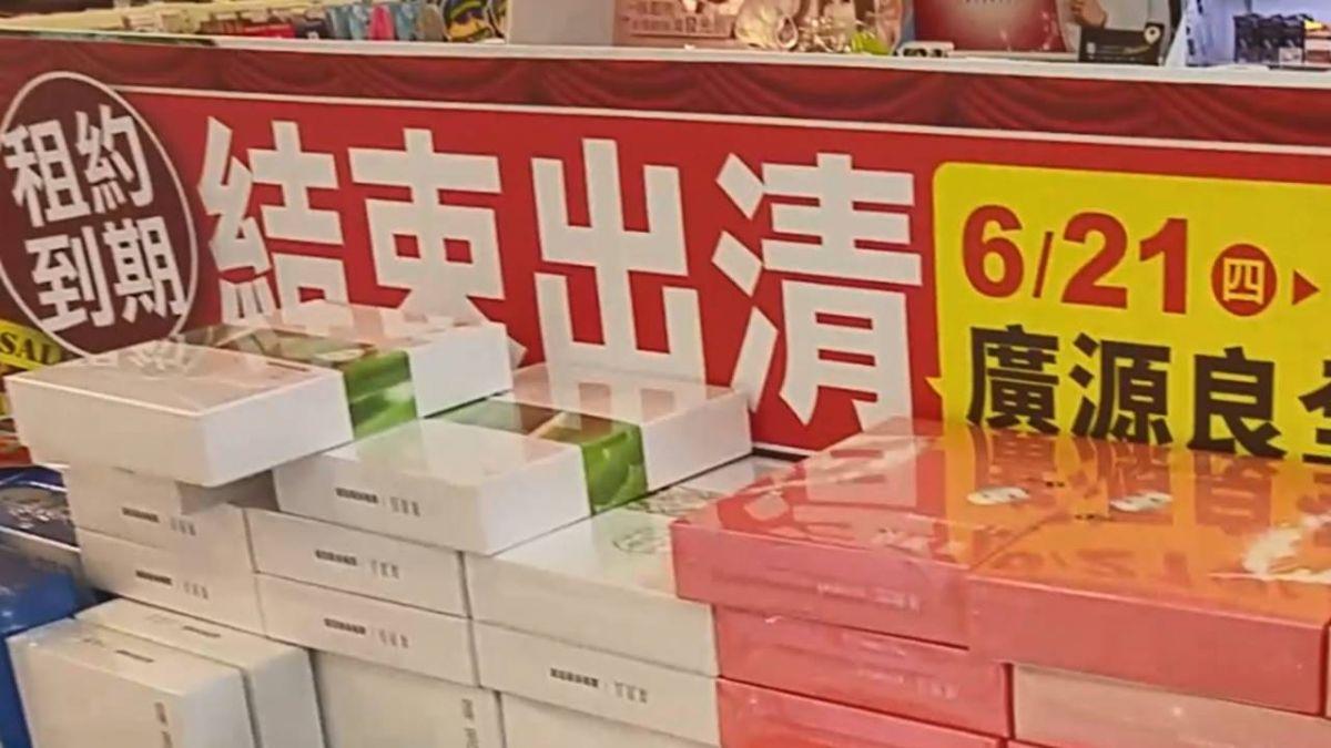 【獨家】將歇業打79折清倉優惠 民眾怒:竟買到過期品