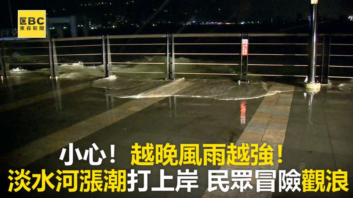 小心!越晚風雨越強! 淡水河漲潮打上岸 民眾冒險觀浪