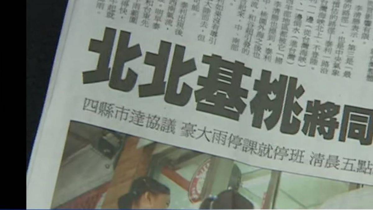 六年「北北基」聯盟破局 放颱風假沒同步