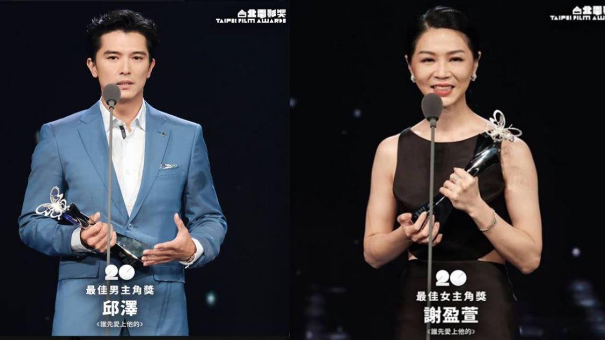 台北電影節!「誰先愛上他的」包辦影帝影后 邱澤泛淚領獎