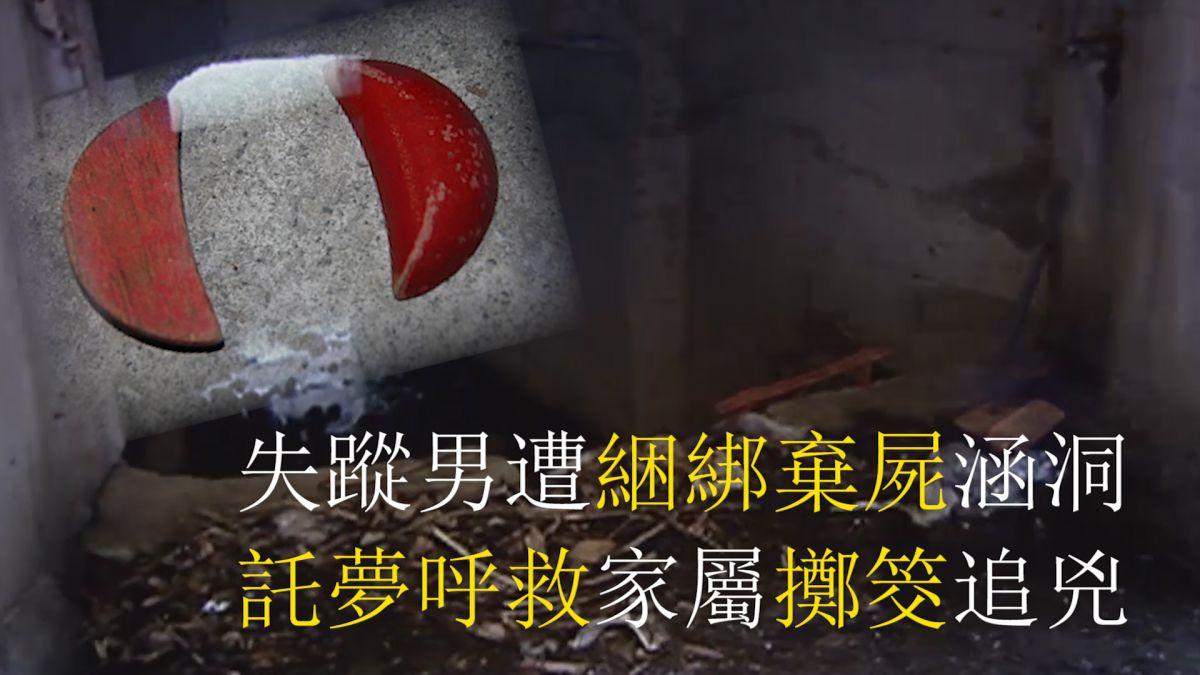 【EBC‧重案組】失蹤男遭綑綁棄屍涵洞 託夢呼救家屬擲筊追兇