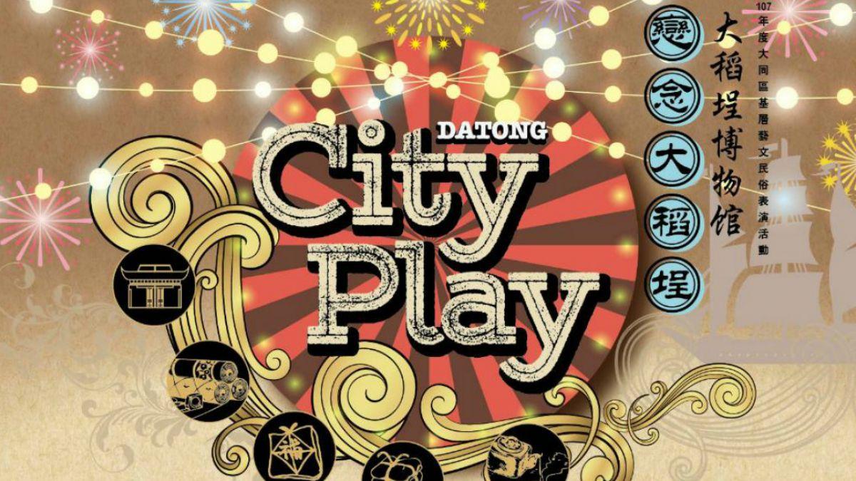 「戀念大稻埕 City Play」整個城市都是你的遊戲室