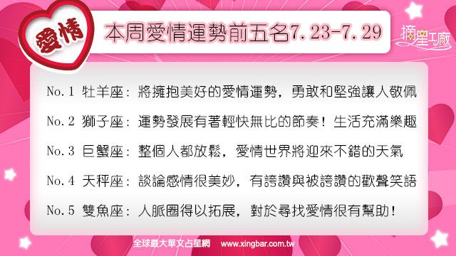 12星座本周愛情吉日吉時(7.23-7.29)