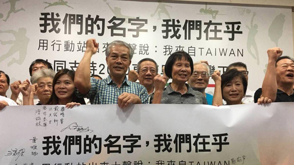 爭取台灣正名 紀政籲從東京奧運開始