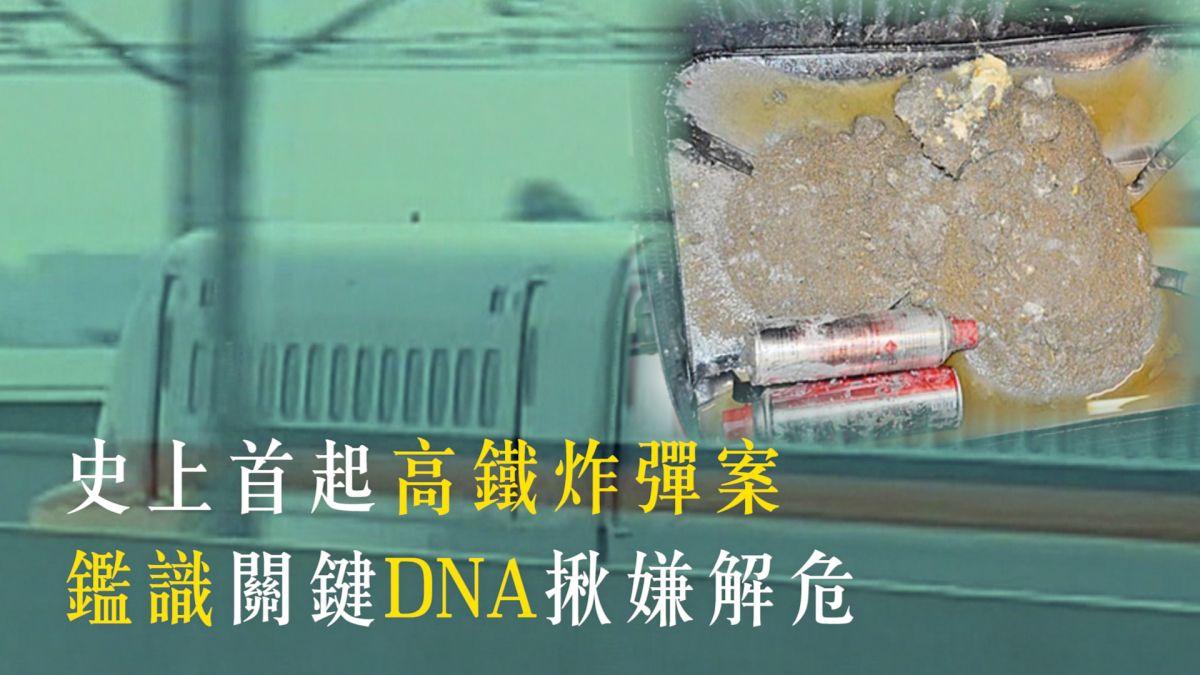 【EBC‧重案組】史上首起高鐵炸彈案 鑑識關鍵DNA揪嫌解危