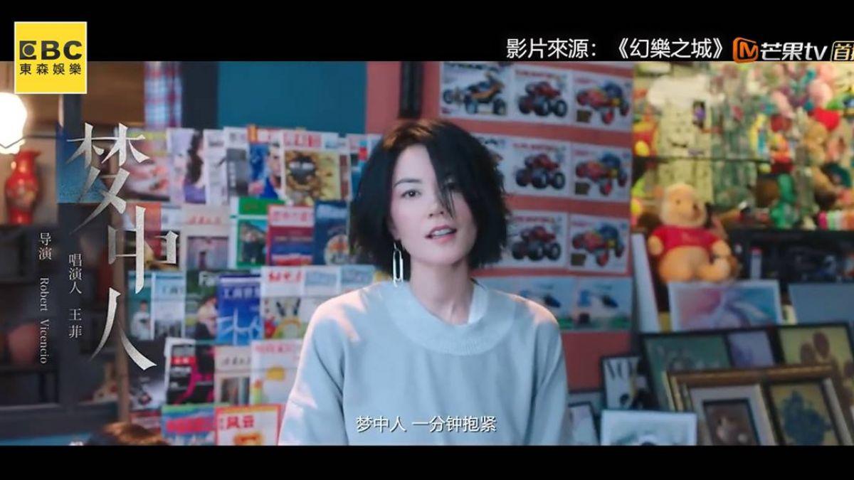 王菲走出MV夢幻登場 省話一姐卻狂開「菲式幽默」