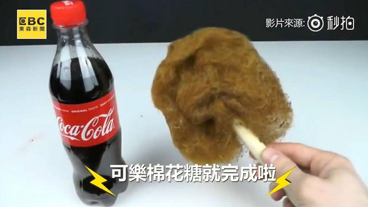 可樂變身棉花糖 清潔劑 創意玩法超吸睛