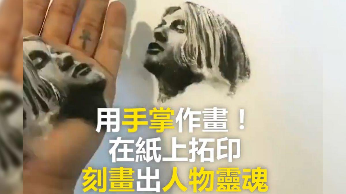 用手掌作畫!在紙上拓印 刻畫出人物靈魂