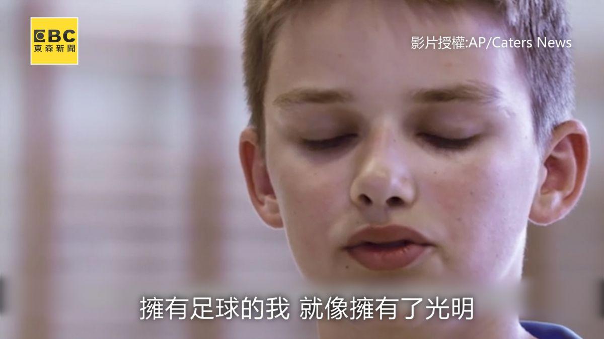 「擁有足球,就像擁抱光明!」 12歲全盲少年夢想踢進國家隊