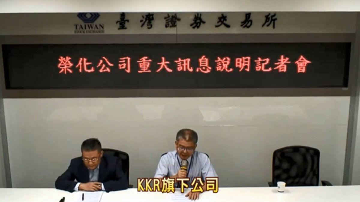 挺過氣爆案 李長榮化工榮化478億賣外資KKR