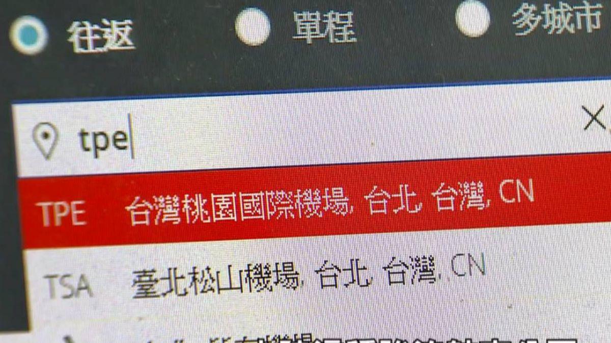 大陸向44航空施壓 全數更動台灣名稱