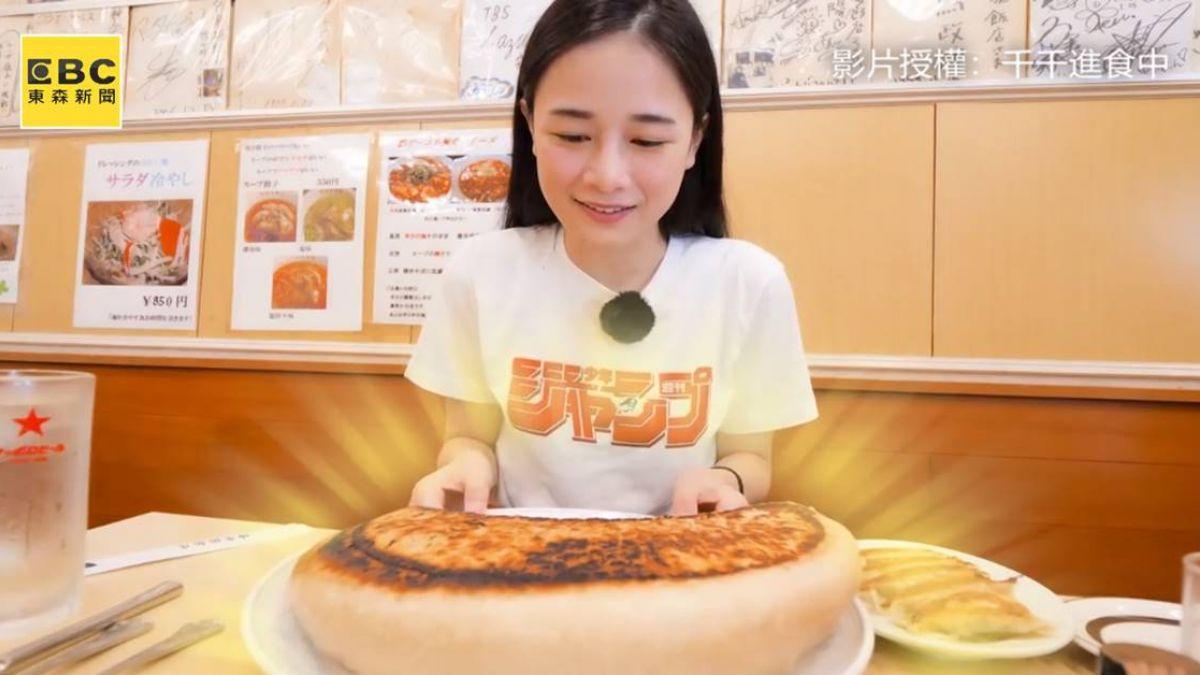 2.5kg巨無霸煎餃!大胃王正妹嗑光 日人看傻眼