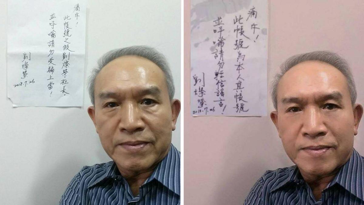 假的!名嘴「劉燦榮」FB招搖撞騙 本尊怒:已報警