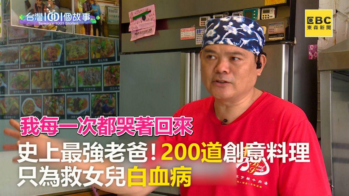 最強老爸!200道創意料理 只為救女兒白血病