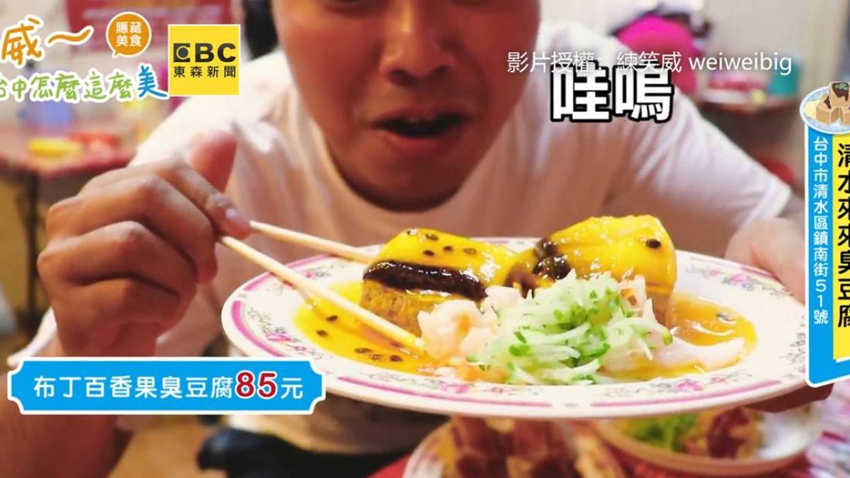台中百變臭豆腐!鮑魚、布丁百香果口味意外好呷