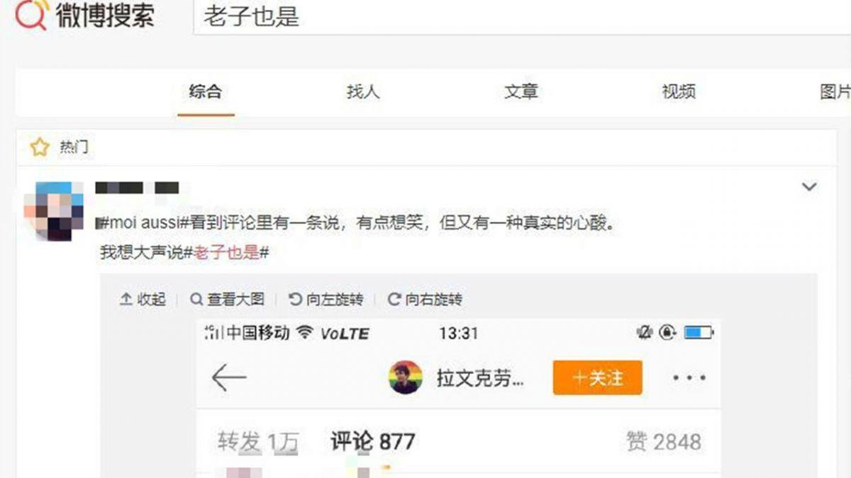 #MeToo成禁詞  陸網友改「俺也一樣」仍碰壁