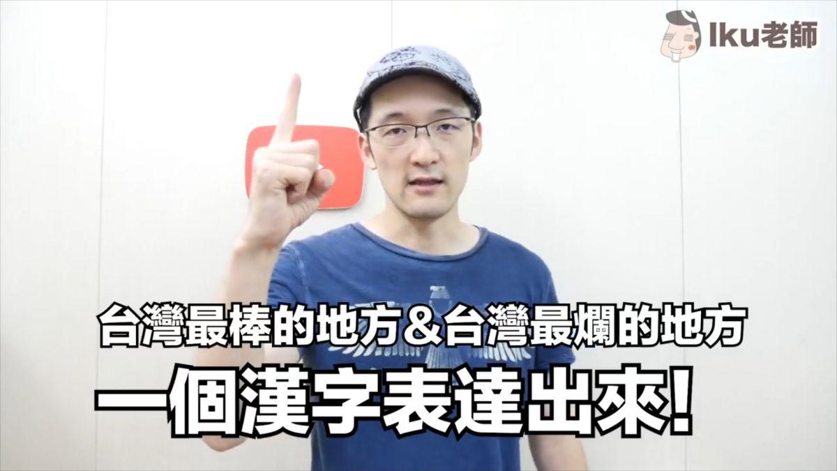 一字表達台灣最好與最爛! 日本人認為是「讓」