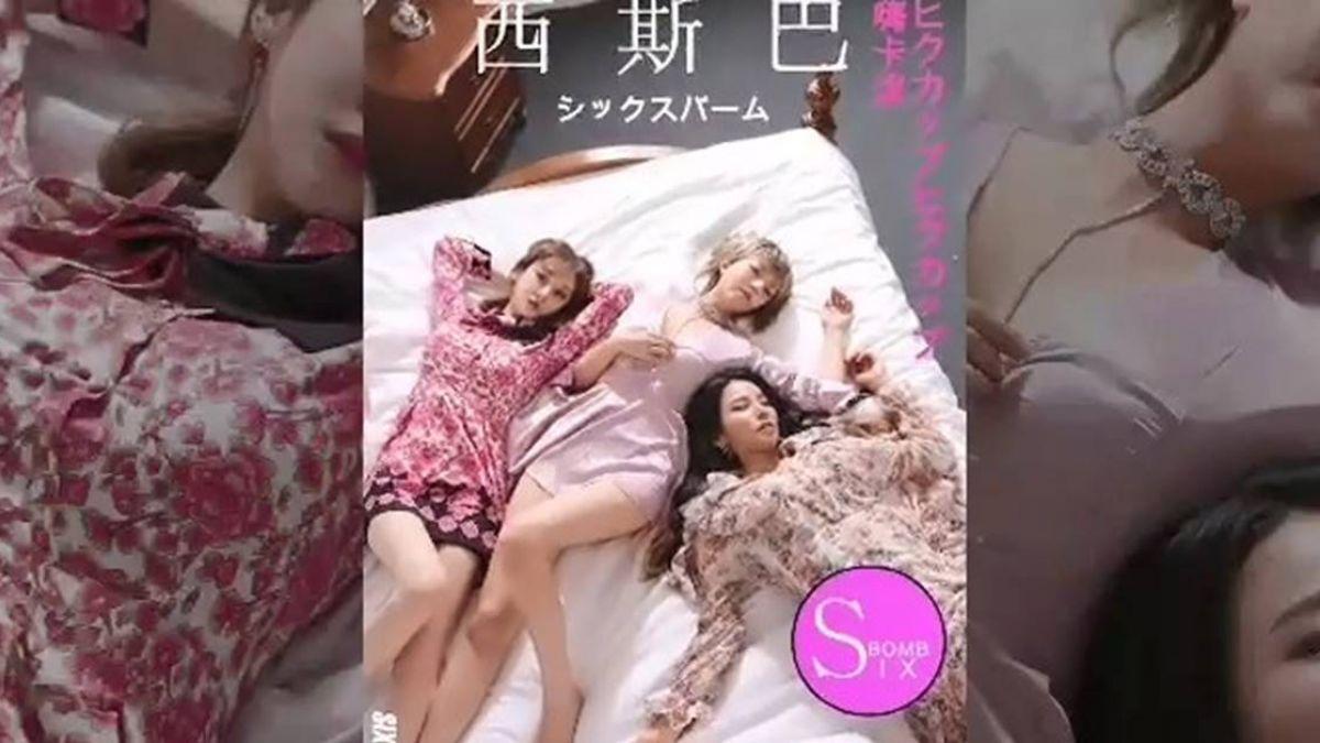 「駱駝蹄女團」新歌MV仿超禁忌橋段!24秒震撼畫面曝光