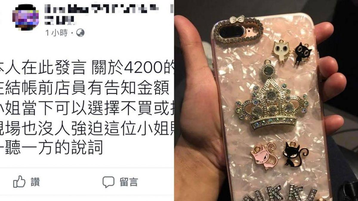士林夜市4200元手機殼惹議!店家揚言提告 網爆「真實成本」