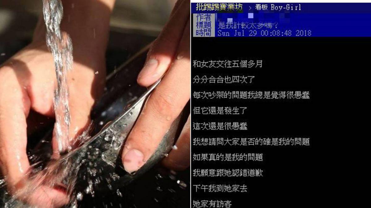 女友家被要求順便洗碗…他翻白眼拒絕引戰火 崩潰問:我太計較?