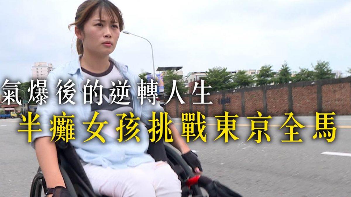 【心起點】氣爆後的逆轉人生 半癱女孩挑戰東京全馬