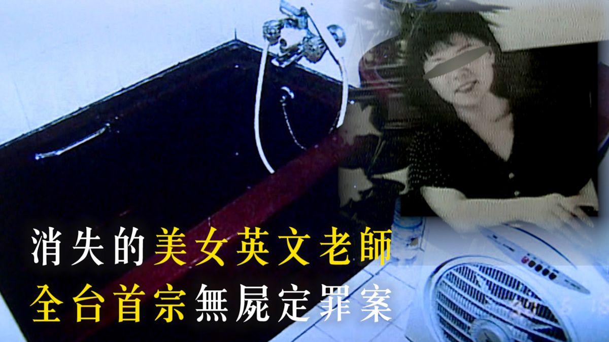 【EBC‧重案組】消失的美女英文老師 全台首宗無屍定罪案