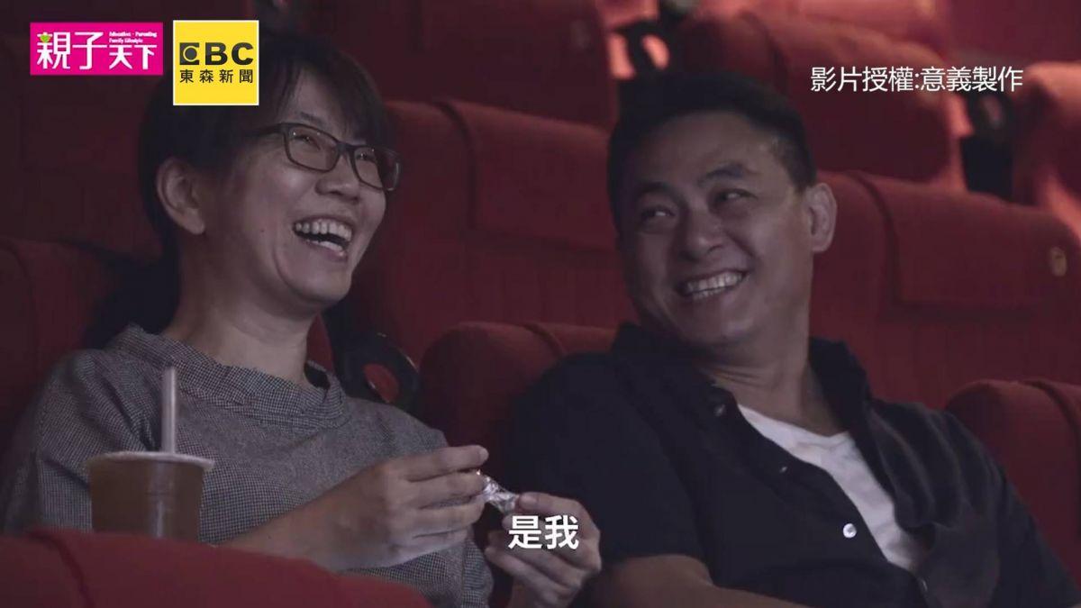 老公包下電影院 為結婚20年老婆 慶祝「成為爸媽紀念日」