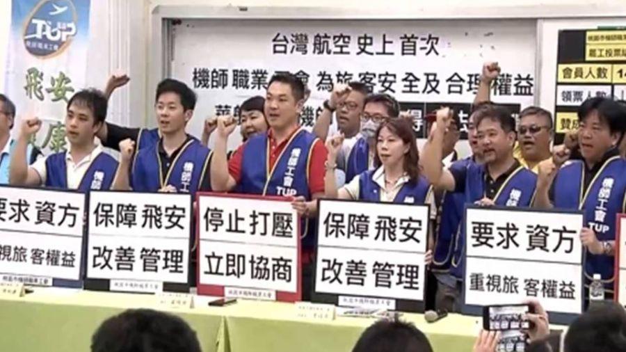 機師工會取得合法罷工權!逾9成7投同意票