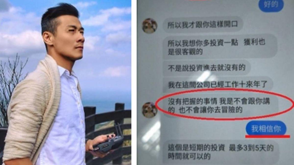 網路認識香港小鮮肉 婦匯款投資 行員報警阻