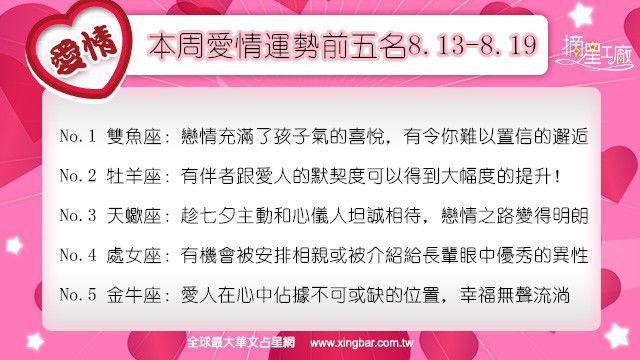 12星座本周愛情吉日吉時(8.13-8.19)