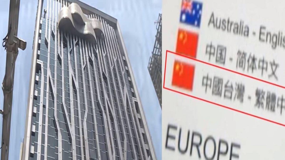 亞昕福朋喜來登飯店 WiFi「中國台灣」掛五星旗