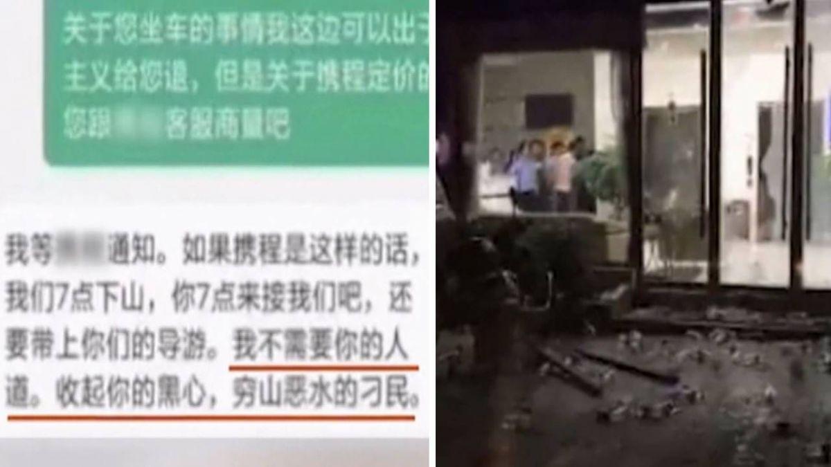 陸女罵「窮山惡水出刁民」 500人圍飯店制裁