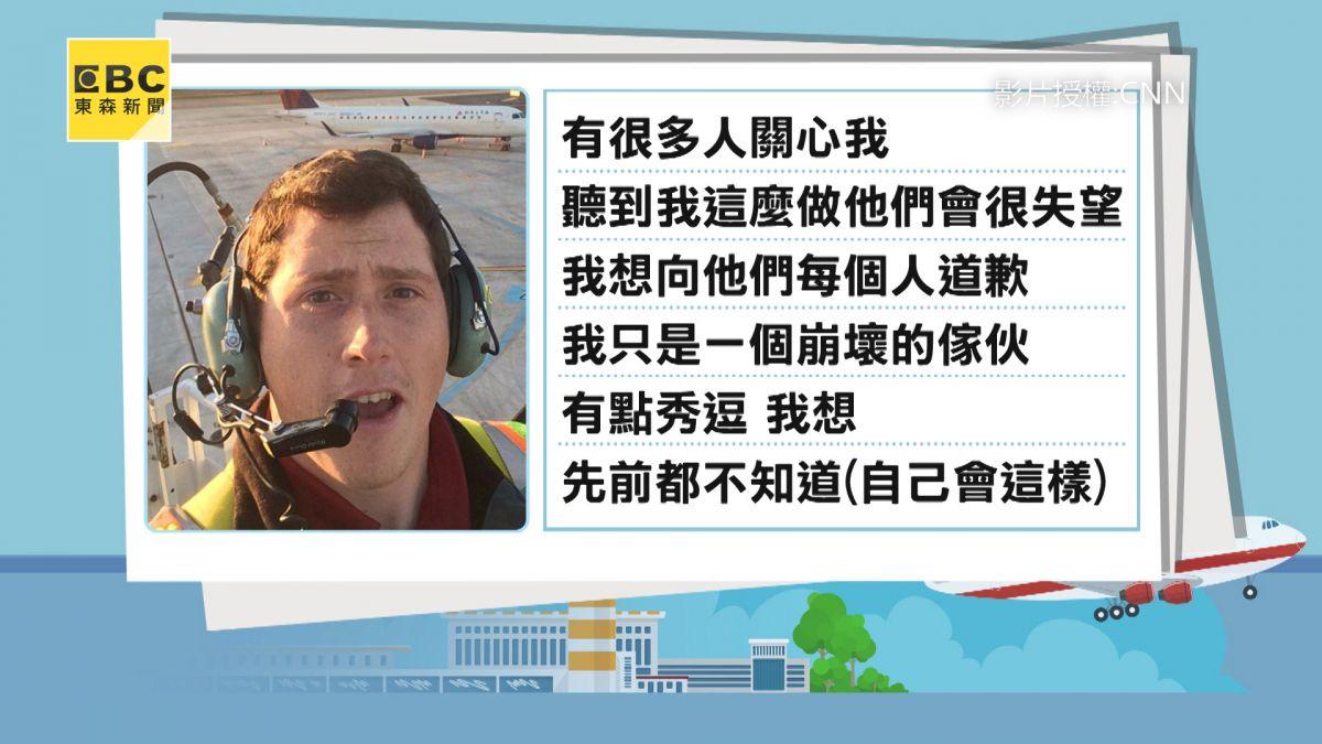 機場工偷開飛機 高難度滾筒飛行自撞亡 生前絕望對話曝光!