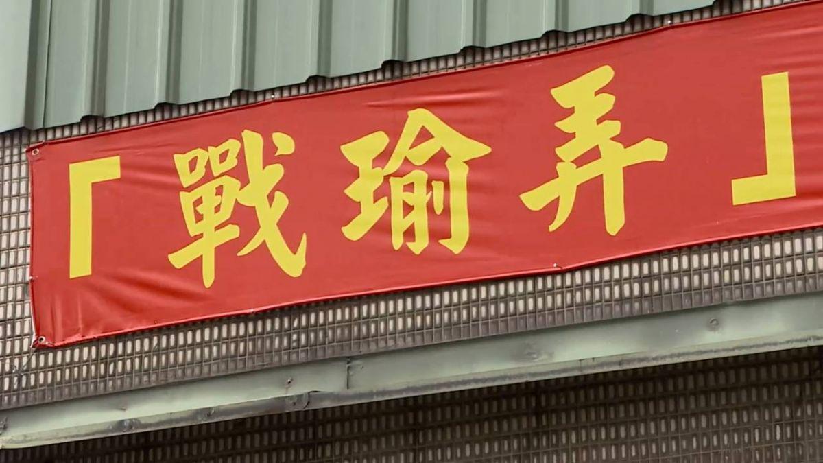 高雄北漂鄉親挺韓國瑜 內湖掛布條設「戰瑜弄」