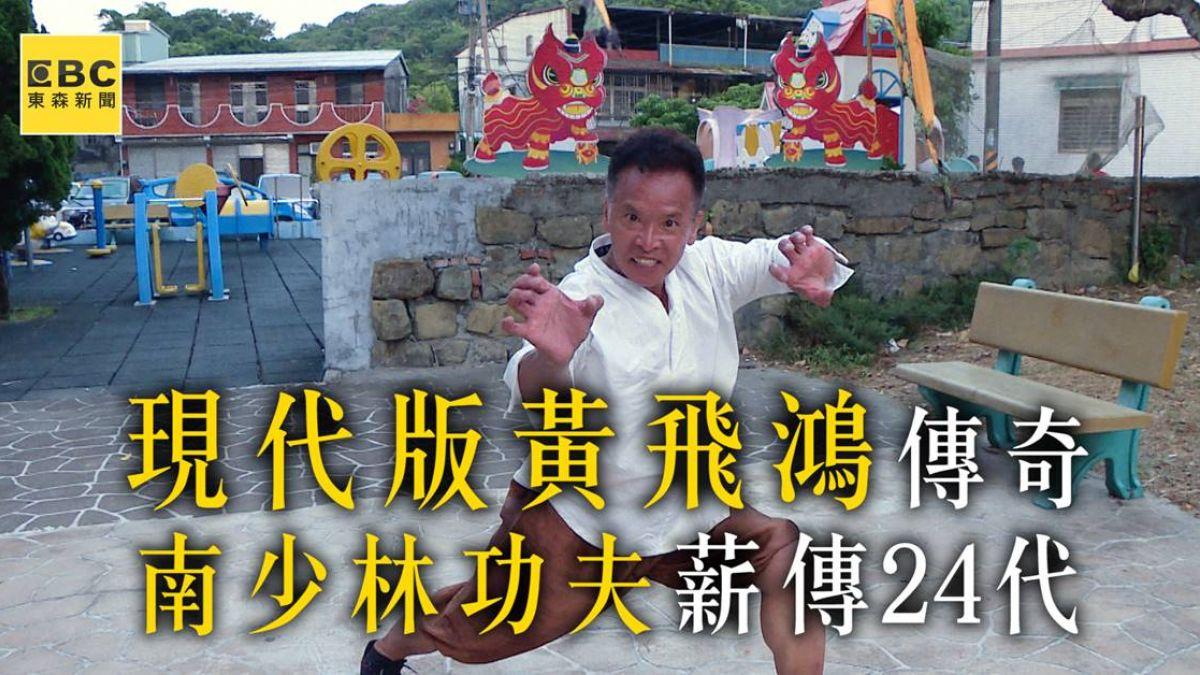 現代版黃飛鴻傳奇 南少林功夫薪傳24代
