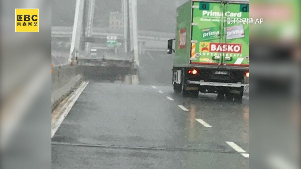 差一點見上帝!義大利斷橋釀35死  幸運司機驚險逃過一劫