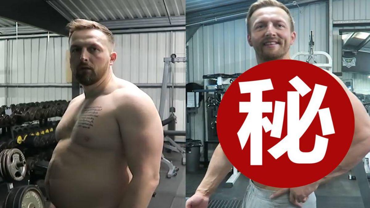 「為了陪伴兒子更久」101公斤大肚爸變小鮮肉 狠甩21公斤
