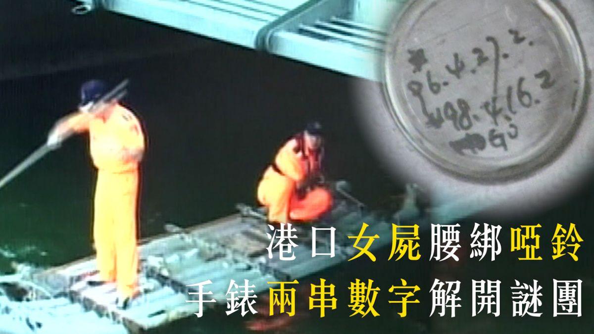 【EBC‧重案組】港口女屍腰綁啞鈴 手錶兩串數字解開謎團