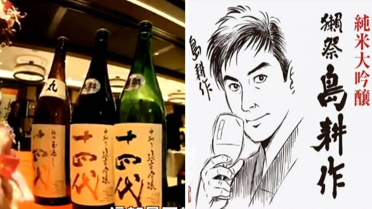台灣清酒年輕化!創意推獺祭漫畫版清酒在台開賣