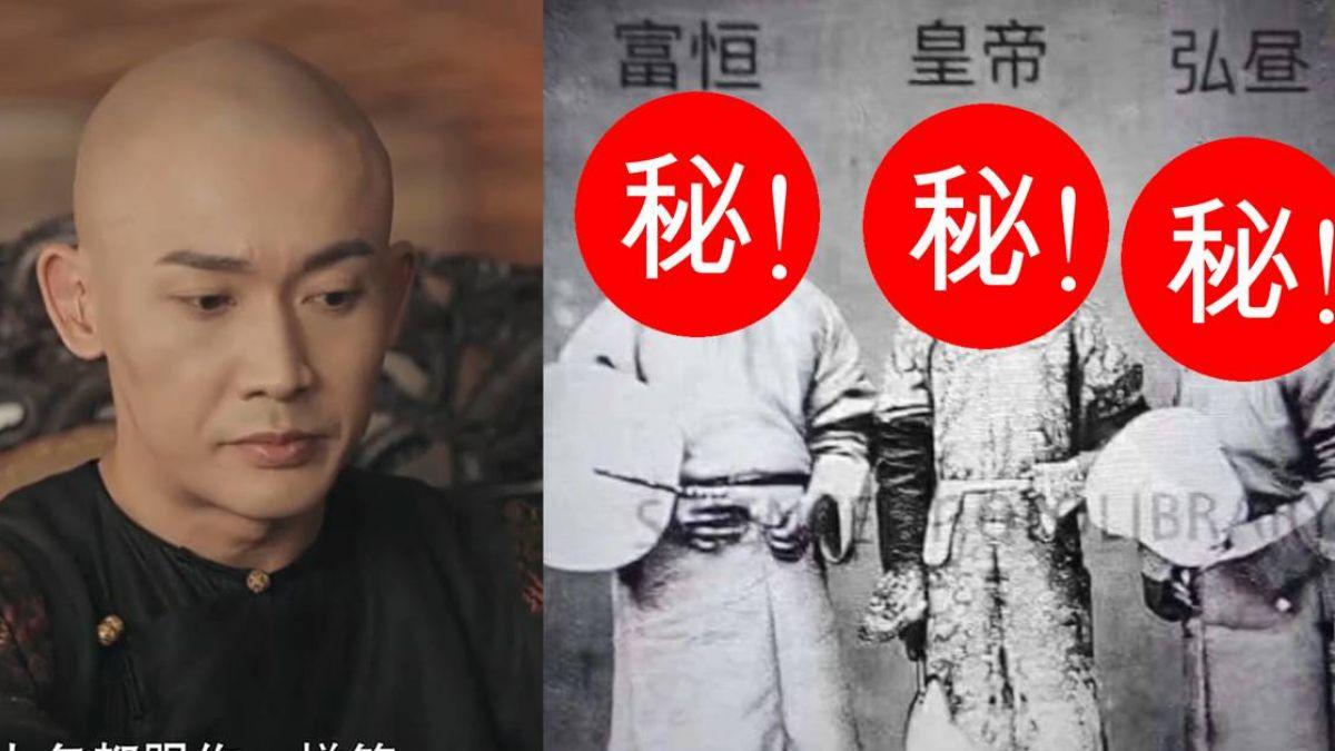 網曝魏瓔珞原型…粉絲崩潰! 他PO《延禧》真相圖打臉