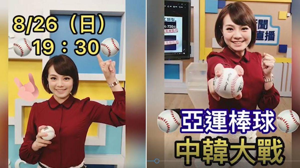 【亞運棒球中韓對決】嘉芬邀請你!鎖定東森CH51週日19:30LIVE轉播