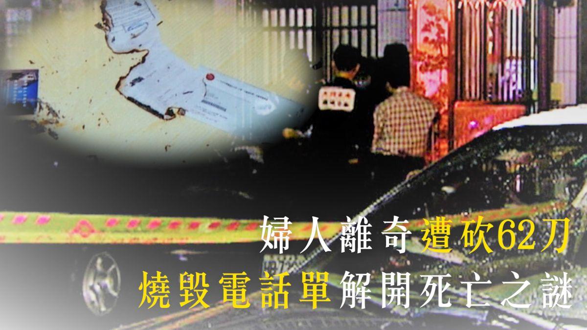 【EBC‧重案組】婦人離奇遭砍62刀 燒毀電話單解開死亡之謎