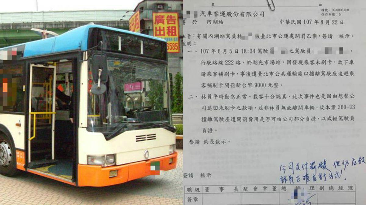 乘客搭公車沒付錢!司機追下車反被罰9000元 網罵翻