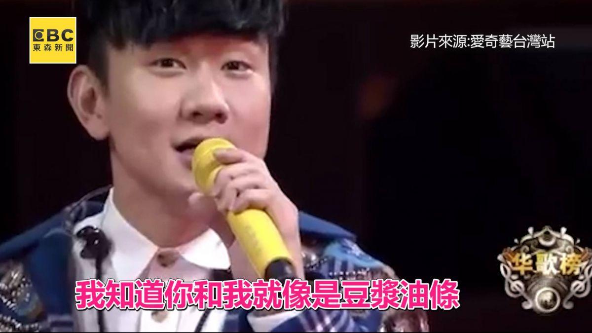 林俊傑臨時被Cue模仿周華健 唱《豆漿油條》笑翻全場