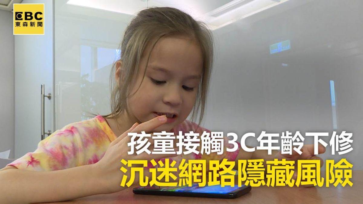 預防孩子網路成癮靠這招!網路御守興起 科技裝置控制時間擋18禁