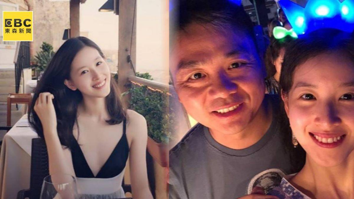 「奶茶妹」千億富尪涉性侵!劉強東不識嫩妻美貌:我臉盲