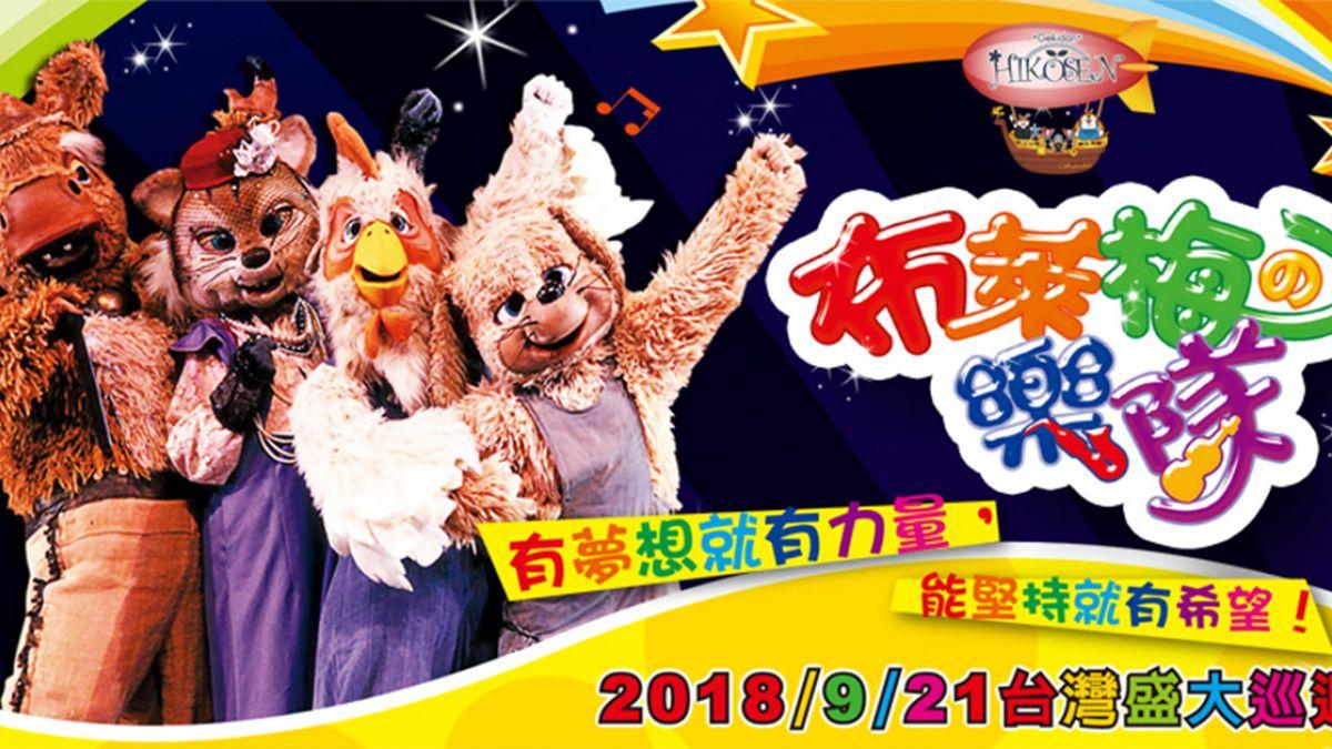 「達到人偶劇的最高峰」作品,日本飛行船劇團《布萊梅的樂隊》